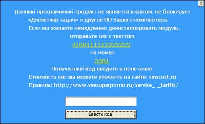 instantanea di Fake Adobe Flash Player install